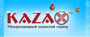 все саиты знакомства в казахстане актау