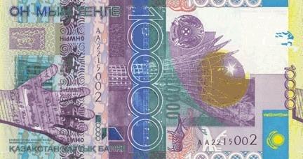 Банкноты Республики Казахстан / Сервер Казах.
