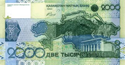 Казахский тенге — Деловая жизнь регионов