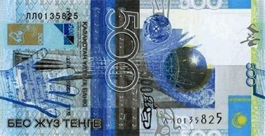 Тенге 500 5 коп 1991